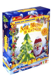 Набор Дед мороз и Елочка (оригами) (3138-01)