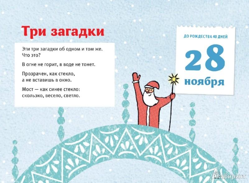 Иллюстрация 1 из 4 для Рождественский календарь для детей. В ожидании праздника. 40 дней до Рождества - Татьяна Стрыгина | Лабиринт - книги. Источник: Лабиринт