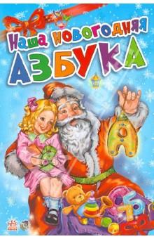 Меламед Геннадий М. Наша новогодняя азбука