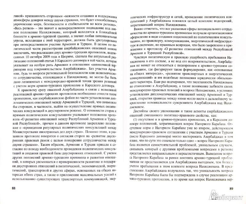Иллюстрация 1 из 7 для Нахиджеван в XX - начале XXI веков: некоторые факты | Лабиринт - книги. Источник: Лабиринт