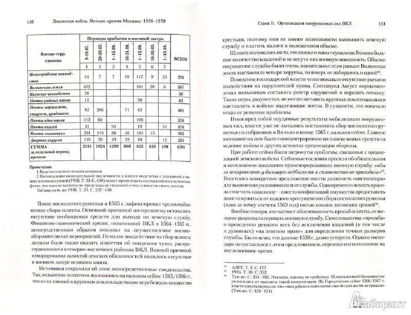 Иллюстрация 1 из 16 для Ливонская война. Вильно против Москвы: 1558-1570 - А. Янушкевич | Лабиринт - книги. Источник: Лабиринт
