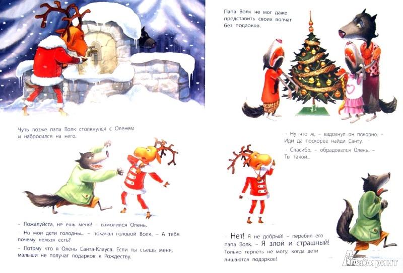 Иллюстрация 1 из 33 для Страшный милый волк - Жюли Бинд | Лабиринт - книги. Источник: Лабиринт