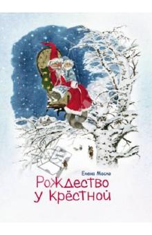 Рождество у крёстной. Правдивые истории и немножко волшебства, Масло Елена