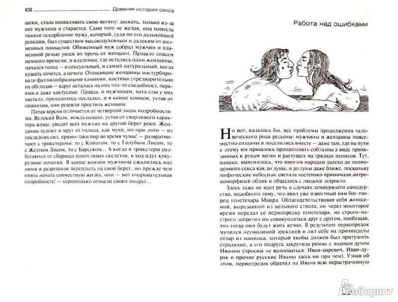 Иллюстрация 1 из 15 для Древняя история секса в мифах и легендах - Владислав Петров | Лабиринт - книги. Источник: Лабиринт
