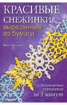 Зайцева Анна Анатольевна Красивые снежинки, вырезанные из бумаги