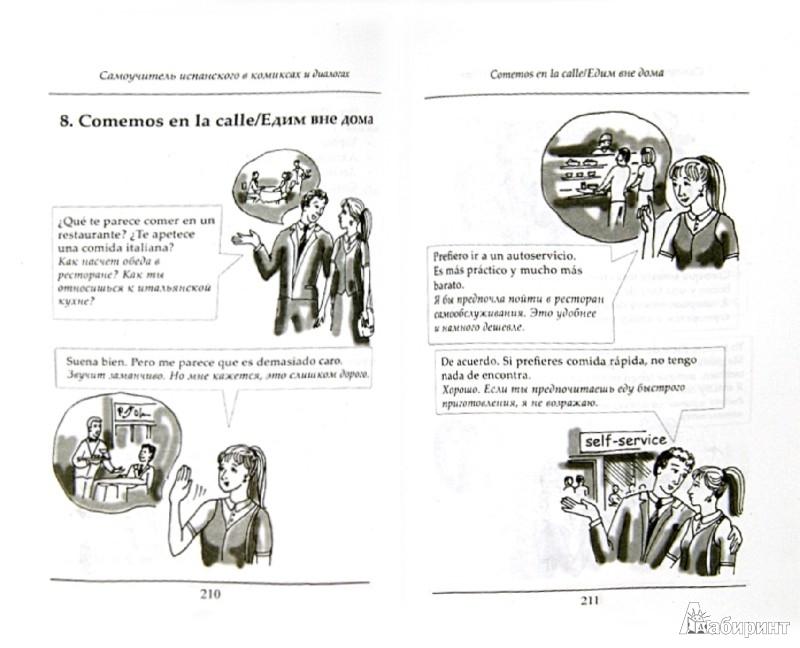 Иллюстрация 1 из 8 для Самоучитель испанского в комиксах и диалогах - Санчес, Солнцева   Лабиринт - книги. Источник: Лабиринт