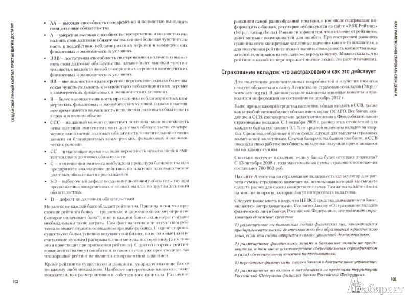 Иллюстрация 1 из 3 для Создай свой личный капитал. Простые шаги к достатку - Савенок, Косолапов, Кожуховский | Лабиринт - книги. Источник: Лабиринт