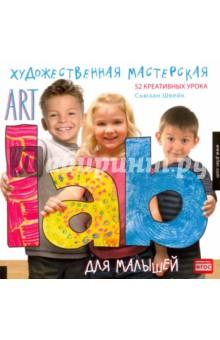 Художественная мастерская для малышей (Art Lab)Художественное развитие дошкольников<br>Художественная мастерская для малышей ориентирована на самых маленьких - дошкольников от 3 до 6 лет, но на самом деле заниматься по ней могут дети всех возрастов. Эта книга состоит из 52 забавных и ярких уроков и предлагает родителям и учителям новый источник творческой деятельности, чтобы вдохновить самых юных - и потому открытых всему новому - художников. Вас ждут уроки по рисованию, живописи, изготовлению принтов с использованием таких материалов, как воздушные шарики и ершики для бутылок. Детки будут делать маски, вазы, коллажи, двужущиеся скульптурные группы, работать с тканями. <br>Уроки могут использоваться как отдельные проекты или как целый годовой курс для студии рисования.<br>Каждый урок иллюстрирован работой современного художника, работающего в данной технике. <br>Цветные иллюстрации демонстрируют, как по-разному можно выполнить одно и то же задание, найдя свою индивидуальную творческую манеру. <br>Автор Художественной мастерской для малышей Сьюзан Швейк, уже выпустившая успешную книгу Художественная мастерская для детей, предлагает новый занимательный путеводитель по миру искусства и творчества. Ребекка Эмберли, автор и иллюстратор детских книг Мастер-классы Сьюзан Швейк основаны на идеях и образах выдающихся художников. Эти уроки и эксперименты совершенно потрясающие: они развивают воображение, раскрывают креативные способности и призывают к осмысленному и оригинальному творчеству. Художественная мастерская для малышей учит дошкольников понимать визуальное искусство. Билл Хауст, почетный профессор Плимутского университета<br>