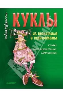 Мудрагель Лидия Куклы из текстиля и трикотажа. История, коллекционирование, изготовление