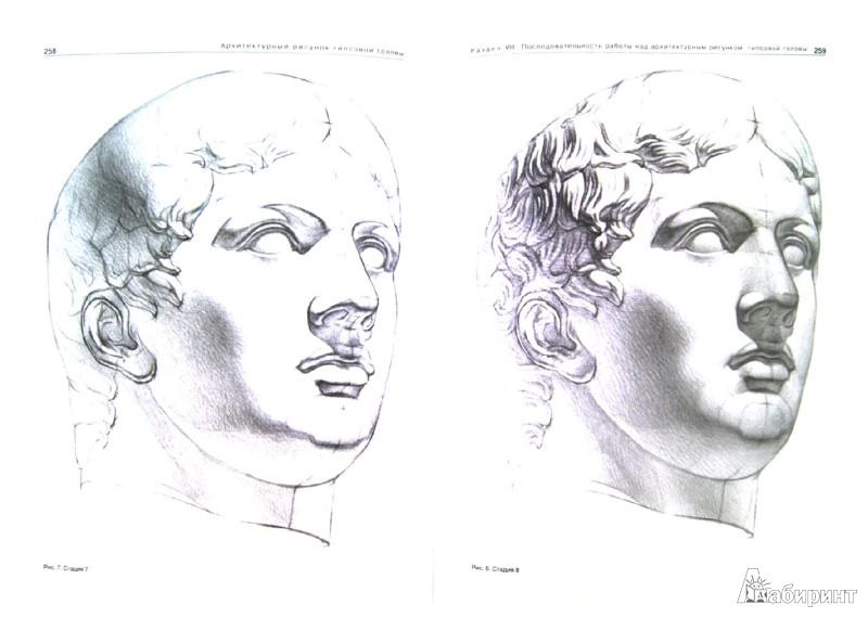 Иллюстрация 1 из 42 для Архитектурный рисунок гипсовой головы. В истории, теории и практике. Базовый курс. Учебное пособие - Осмоловская, Мусатов   Лабиринт - книги. Источник: Лабиринт