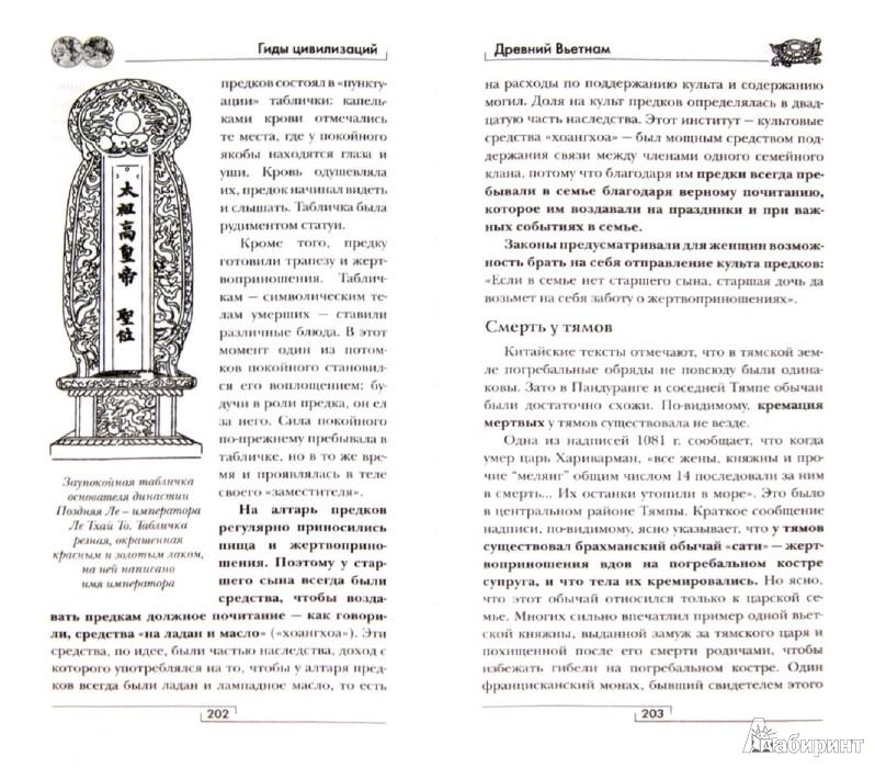 Иллюстрация 1 из 19 для Древний Вьетнам - Анна-Валери Швейер | Лабиринт - книги. Источник: Лабиринт
