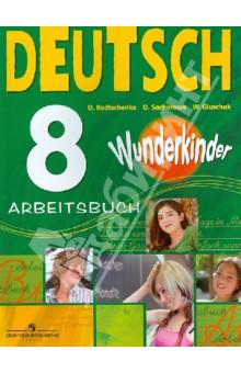 Немецкий язык. 8 класс. Рабочая тетрадь. Wunderkinder