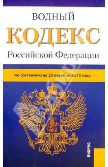 Водный кодекс Российской Федерации. По состоянию на 25 октября 2013 года