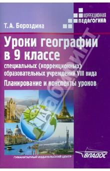 Уроки географии в 9 классе специальных (коррекционных) образовательных учреждениях VIII вида