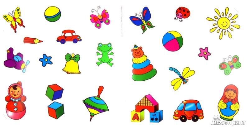 Иллюстрация 1 из 5 для Игрушки. Рисуем пальчиками | Лабиринт - книги. Источник: Лабиринт