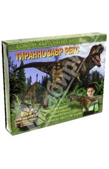 Картонная модель Тираннозавр рекс3D модели из бумаги<br>Соверши путешествие во времена динозавров, собирая великолепную цветную модель свирепого хищника - тиранозавра рекс. А затем почитай о том, какие еще динозавры бродили когда-то по Земле!<br>В наборе: цветная модель тиранозавра рекс высотой 90 см, лист с понятными пошаговыми инструкциями по сборке,  книга о динозаврах с 50 иллюстрациями.<br>Для детей от 6 лет.<br>Сделано в Китае.<br>