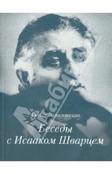 Беседы с Исааком Шварцем. 1994-2005