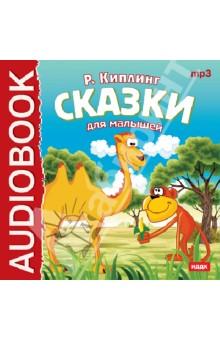 Сказки для малышей (CDmp3)