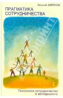 Прагматика сотрудничества. Технологии сотрудничества в менеджментеКлассическая и профессиональная психология<br>Сотрудничество - не идеологическая и не моральная категория, а практический инструмент, технология совместного достижения целей.<br>Любая организация, как и любая совместная деятельность, строится на сотрудничестве и существует благодаря сотрудничеству. Чтобы она была эффективной, нужно объединить большое количество людей: согласовать цели, скоординировать действия, наладить коммуникацию, сформировать отношения между ними. За все это в организации отвечает менеджер.<br>По сути своей работы менеджер - это организатор сотрудничества. Для достижения успеха он должен уметь сотрудничать с другими людьми и уметь управлять сотрудничеством других людей. Эта книга написана для менеджеров.<br>В ней представлена прикладная модель и практические технологии совместной работы: технология постановки цели; технологии координации действий, управления коммуникацией и формирования отношений, необходимые для достижения поставленной цели.<br>Эта книга о том, как достигать целей вместе, в сотрудничестве.<br>