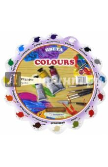 """������������ ������� """"Colours. �����"""""""