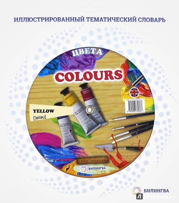 """Иллюстрация 1 из 11 для Тематический словарь """"Colours. Цвета""""   Лабиринт - книги. Источник: Лабиринт"""