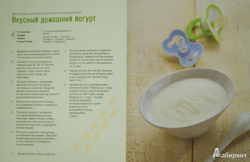 Иллюстрация 1 из 3 для Детское питание от прикорма до 3-х лет - Елена Кожушко | Лабиринт - книги. Источник: Лабиринт