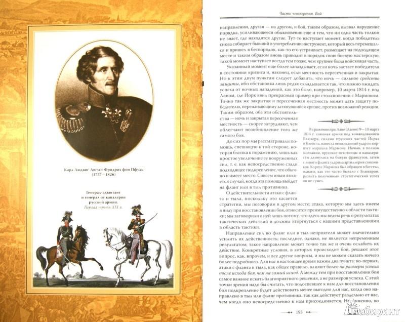 Иллюстрация 1 из 27 для О войне - Карл Клаузевиц   Лабиринт - книги. Источник: Лабиринт