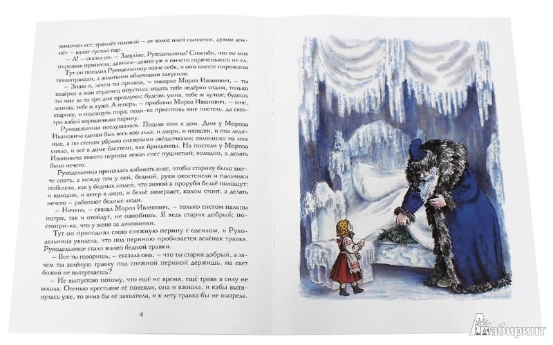 Иллюстрация 1 из 49 для Мороз Иванович - Владимир Одоевский   Лабиринт - книги. Источник: Лабиринт
