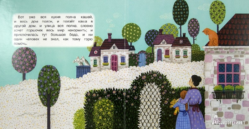Иллюстрация 1 из 9 для Сладкая каша - Гримм Якоб и Вильгельм | Лабиринт - книги. Источник: Лабиринт