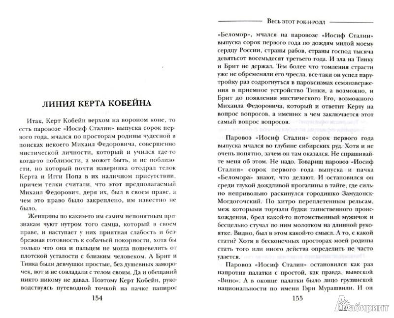 Иллюстрация 1 из 11 для Весь этот рок-н-ролл - Михаил Липскеров | Лабиринт - книги. Источник: Лабиринт