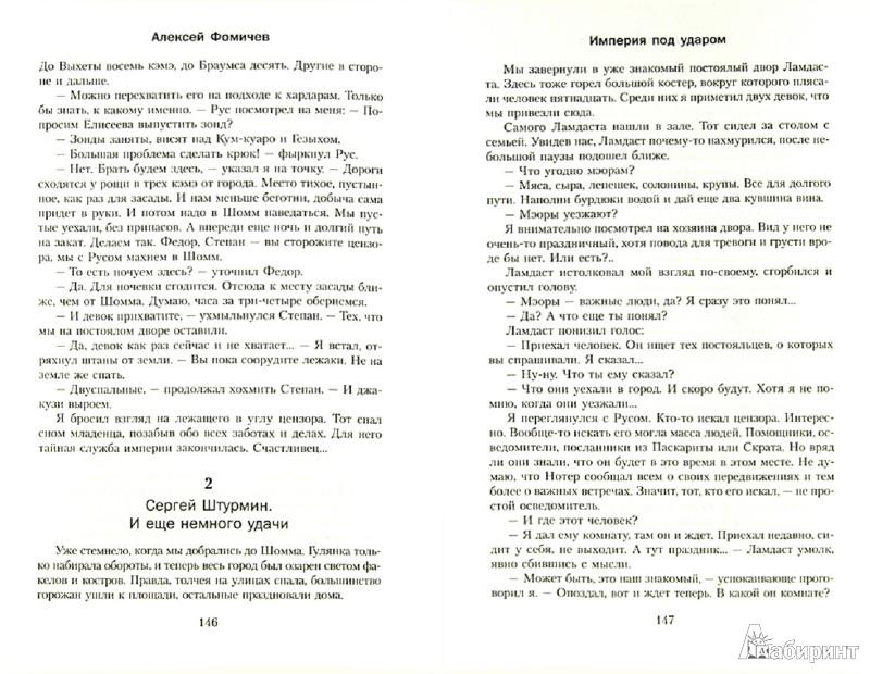 Иллюстрация 1 из 11 для Империя под ударом - Алексей Фомичев | Лабиринт - книги. Источник: Лабиринт