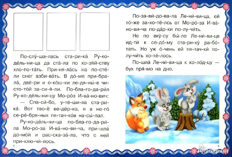 Иллюстрация 1 из 3 для Мороз Иванович | Лабиринт - книги. Источник: Лабиринт