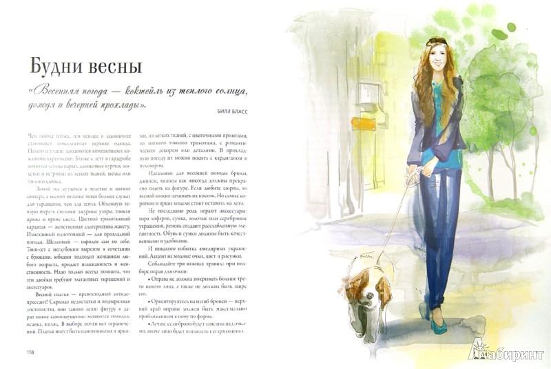 Иллюстрация 1 из 38 для Маленькие секреты большого гардероба - Найденская, Трубецкова | Лабиринт - книги. Источник: Лабиринт