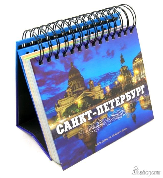Иллюстрация 1 из 6 для Санкт-Петербург. Календарь на каждый день, универсальный | Лабиринт - сувениры. Источник: Лабиринт