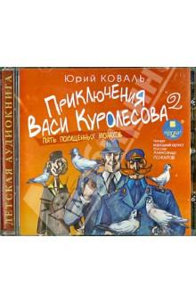 Приключения Васи Куролесова. Часть 2. Пять похищенных монахов (CDmp3)
