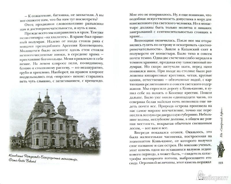 Иллюстрация 1 из 23 для Тихие обители. Рассказы о святынях - Владимир Зоберн   Лабиринт - книги. Источник: Лабиринт