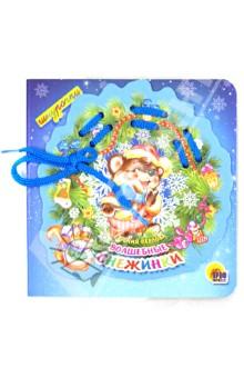 Волшебные снежинки. ШнурочкиСтихи и загадки для малышей<br>Красочно иллюстрированное издание.<br>Для чтения родителями детям.<br>