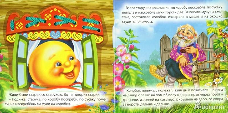 Иллюстрация 1 из 11 для Колобок. Шнурочки | Лабиринт - книги. Источник: Лабиринт