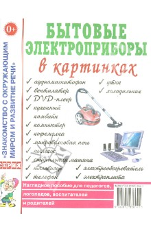 Конкурсы для логопедов и воспитателей