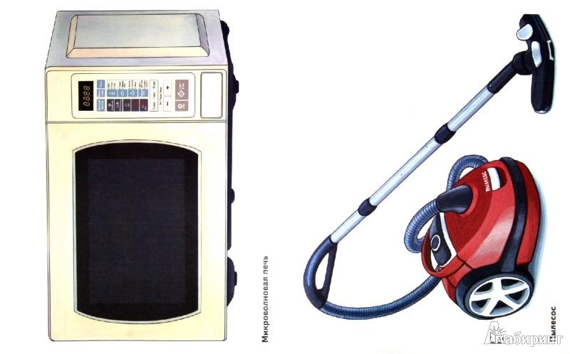Иллюстрация 1 из 10 для Бытовые электроприборы в картинках. Наглядное пособие для педагогов, логопедов, воспитателей   Лабиринт - книги. Источник: Лабиринт