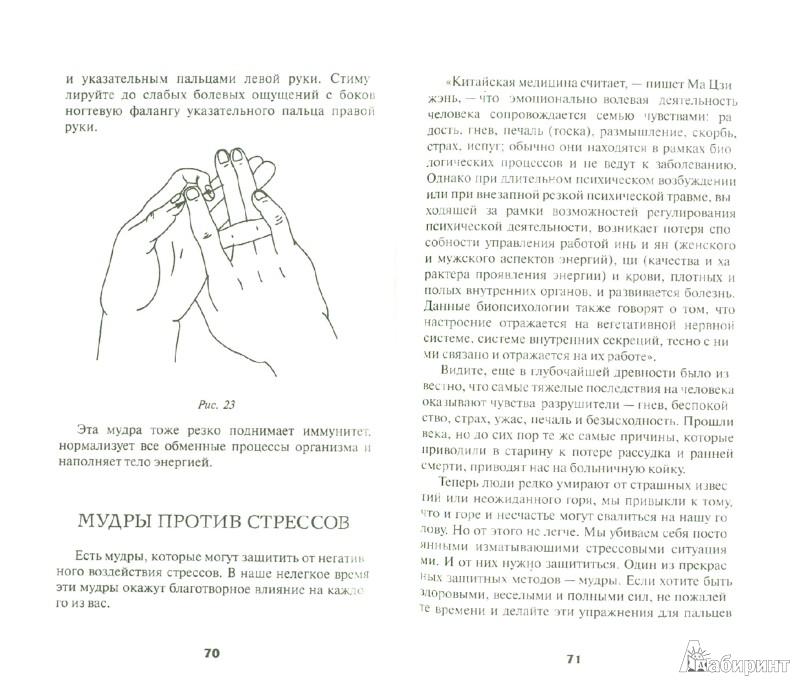 Иллюстрация 1 из 5 для Мудры для начинающих. Полный курс в 6 уроках - Софи Берг | Лабиринт - книги. Источник: Лабиринт