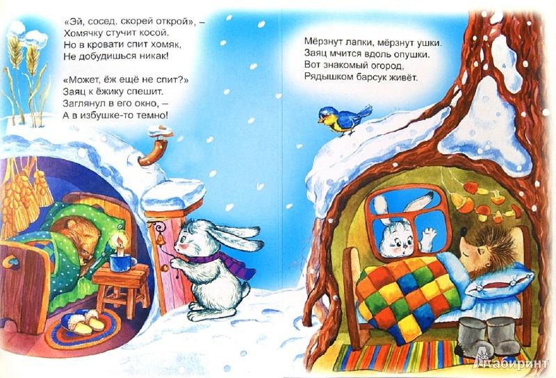 Иллюстрация 1 из 6 для Где зимуют зайцы? - Надежда Притулина | Лабиринт - книги. Источник: Лабиринт