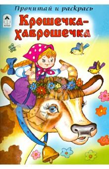 Сказка о животных 1 класс читать