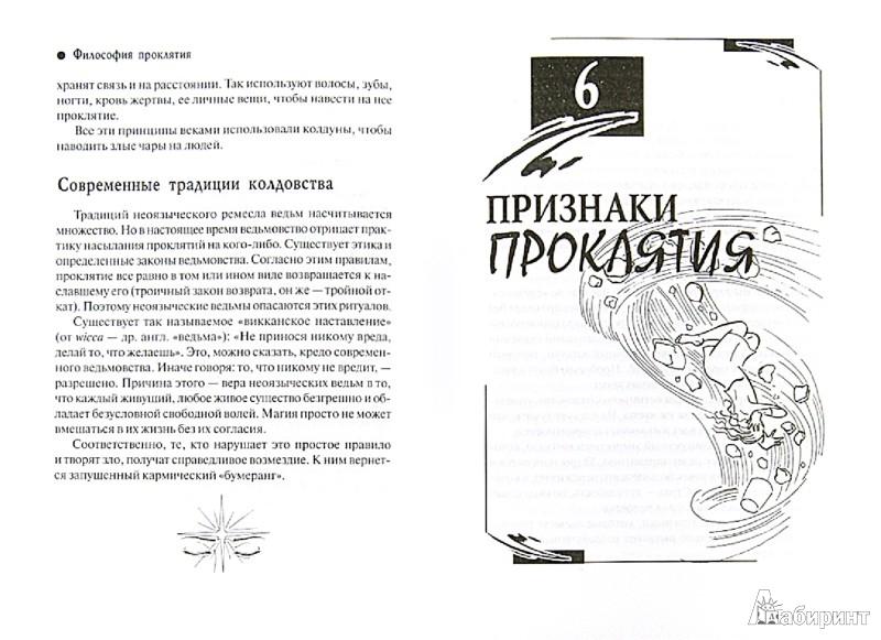 Иллюстрация 1 из 4 для Философия проклятия - Серафим Петров   Лабиринт - книги. Источник: Лабиринт