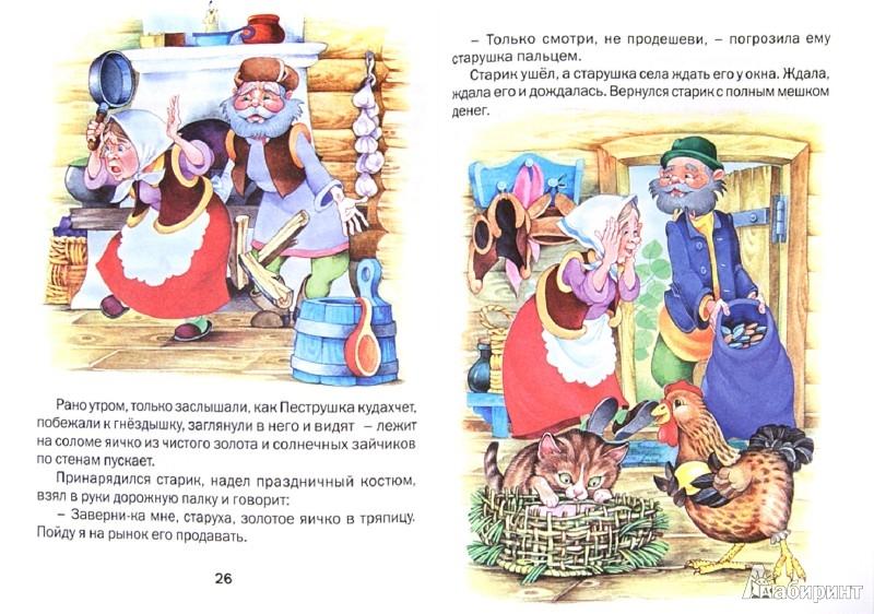 Иллюстрация 1 из 13 для Отчего у зайца длинные уши | Лабиринт - книги. Источник: Лабиринт