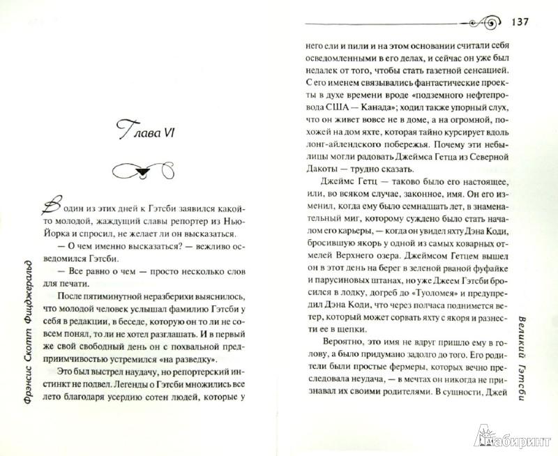 Иллюстрация 1 из 5 для Великий Гэтсби - Фрэнсис Фицджеральд | Лабиринт - книги. Источник: Лабиринт