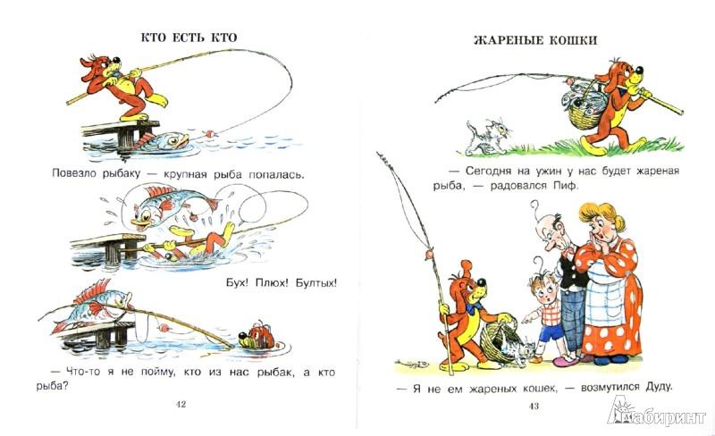 Иллюстрация 1 из 24 для Сказки Г. Остера в картинках В. Сутеева - Григорий Остер   Лабиринт - книги. Источник: Лабиринт