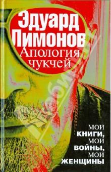 Апология чукчей: мои книги, мои войны, мои женщины