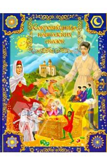 Сокровищница кавказских сказокСказки народов мира<br>Красочно иллюстрированный сборник кавказских сказок.<br>Для чтения взрослыми детям.<br>