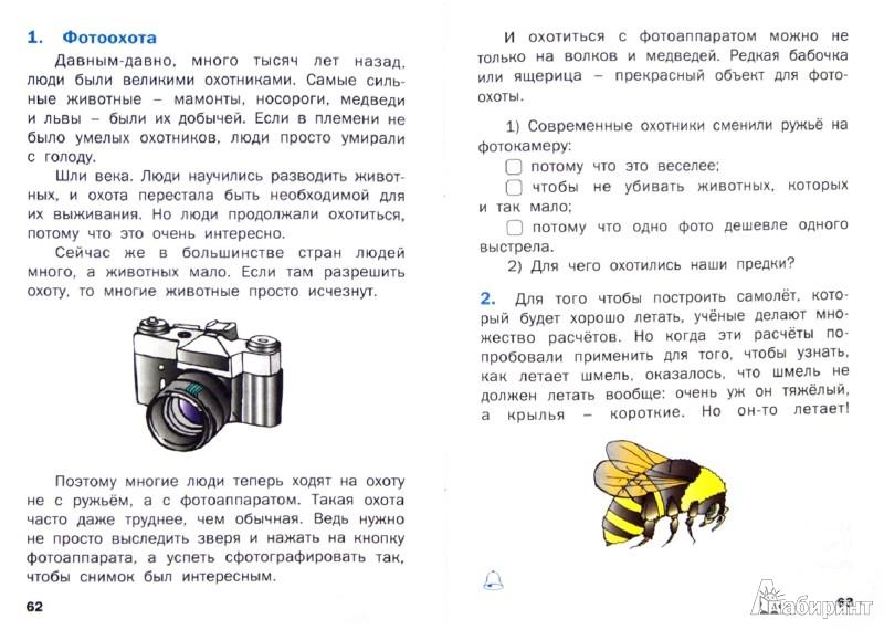 Иллюстрация 1 из 15 для Смысловое чтение. 2 класс. Тетрадь-тренажёр. ФГОС - Марк Беденко | Лабиринт - книги. Источник: Лабиринт